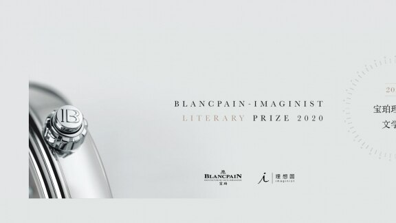 Blancpain LItterary Prize